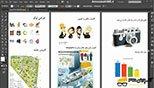 تفاوت گرافیک پیکسلی و برداری در نرم افزار ایلستریتور