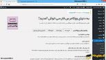 نصب و فارسی ساز ووکامرس woocommerce