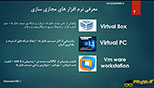 معرفی نرم افزارهای مجازی سازی نرم افزار وی ام ویر ورک vmware workstation