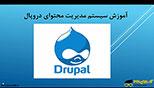 آشنایی و مقدمه ای بر دروپال Drupal