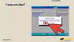 ورود به محیط بایوس برای نصب ویندوز سون 7